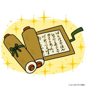book-saiyuki(西遊記-書類)