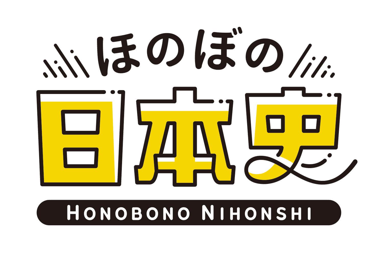 ほのぼの日本史(ロゴ)
