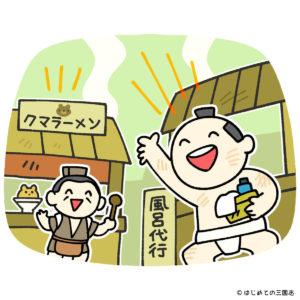 Rakuichi-Rakuza(楽市楽座)