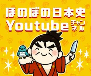 honobono-youtube(ほのぼの日本史Youtube)