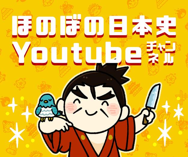 """""""ほのぼの日本史Youtube"""""""