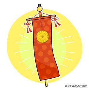 nishiki-flag(錦の御旗)
