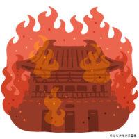 炎上する城a(モブ)