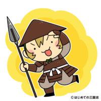 羽柴秀吉(足軽時代)