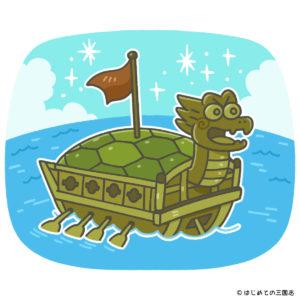 亀甲船(朝鮮水軍)