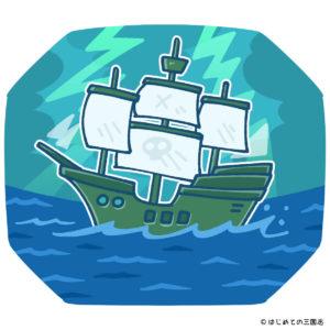 ガレオン船(世界史)