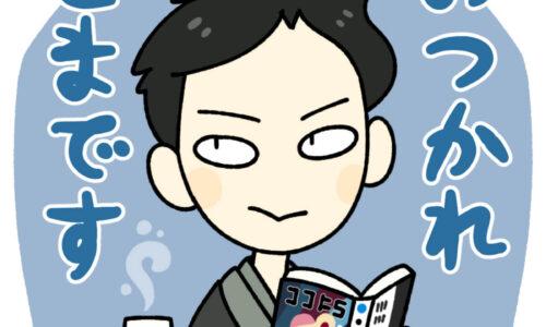 今週もお疲れ様でした 芥川龍之介a 有名漫画風