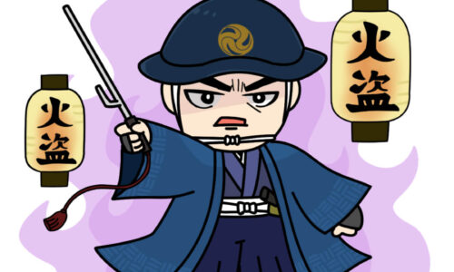 火付盗賊改方の長官だった長谷川平蔵